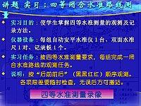 工程测量_王劲松_实习任务7四等闭合水准路线测量实习
