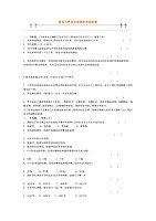 大学体育_易勤_武汉大学羽毛球理论考试试卷
