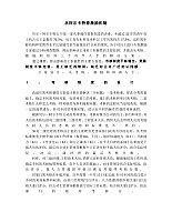 组织行为学_赵慧军_教学案例4激励机制