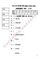动物传染学_汤生玲_030304动医传染病病试卷A