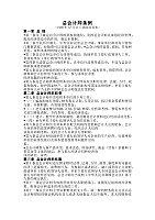 基础会计学 暨南大学 宋献中 - 课程资源 - 课程