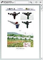 喷灌系统_节水灌溉技术