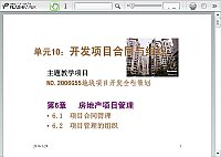 模块三房地产开发与经营_房地产开发与经营