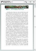 案例(11)(南京栖霞建设的经营发展)_房地产开发与经营