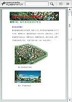 案例(14)(碧水园项目管理)_房地产开发与经营