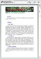 案例(16)(龙都项目营销策划)_房地产开发与经营