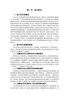 第二章第一节会计科目_基础会计
