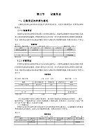 第六章第三节记账凭证_基础会计