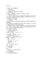 《C语言程序设计》课程教学大纲_c语言程序设计