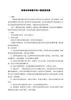 药物分析检验中的一般鉴别试验_中药药物分析