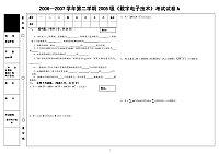2006—2007学年第二学期2005级《数字电子技术》考试试卷A_数字电子技术