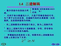 1.4二进制码_数字电子技术