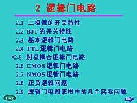 2逻辑门电路_数字电子技术