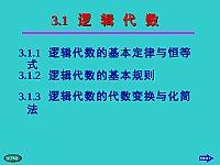 3.1逻辑代数_数字电子技术