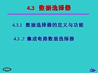 4.3数据选择器_数字电子技术