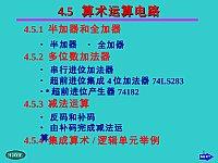 4.5算术运算电路_数字电子技术