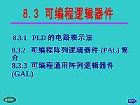 8.3可编程逻辑器件_数字电子技术