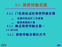 9.3施密特触发器_数字电子技术