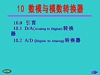 10数模与模数转换器_数字电子技术