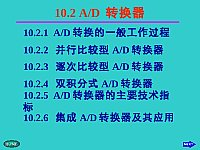10.2A/D转换器_数字电子技术
