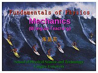 Chapter 5 Force and Motion_力学(双语)