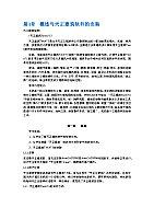 第一章概述与天正建筑软件的安装_计算机辅助设计