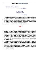 从拒绝开始-友邦保险在上海_管理学基础