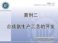 案例二合成氨生产工艺的开发_化工过程分析与开发