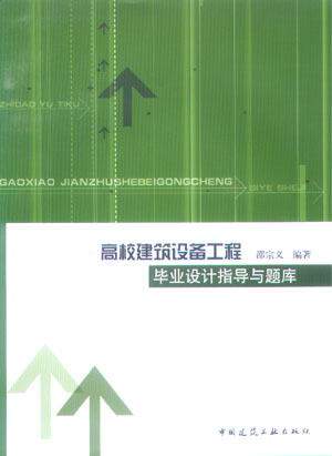 高校建筑设备工程毕业设计指导与题库(配盘)